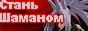 Сайт по Shaman King. Подборка материалов про шаманов игры, картинки, фанфики,эротика и другое. Возможность скачать серии Shaman King.